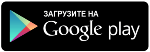 гугл плей