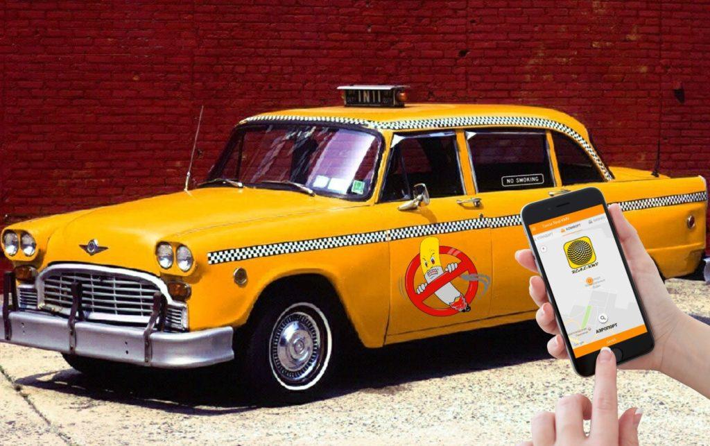 такси для некурящих